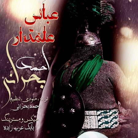 احمد بحرانی به نام عباس علمدار