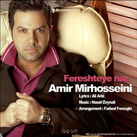 آهنگ جدید و فوق العاده زیبای امیر میرحسینی با نام فرشته ناز