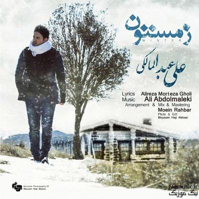 زمستون با صدای علی عبدالمالکی