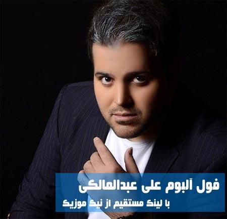 علی عبدالمالکی