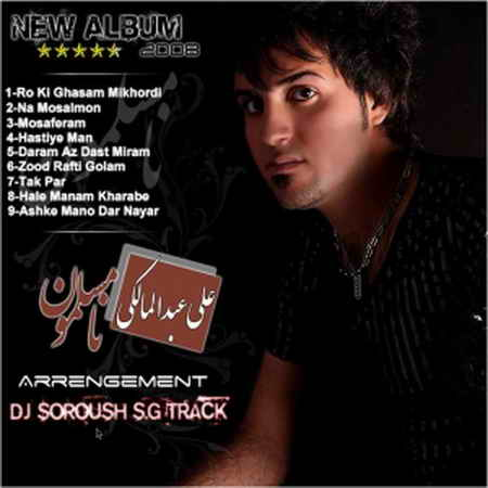 Ali-Abdolmaleki-Na-Mosalmoon-Album