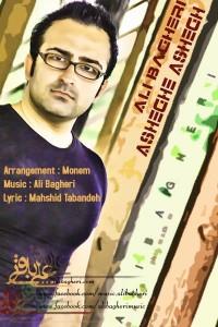 عاشقه عاشق از علی باقری
