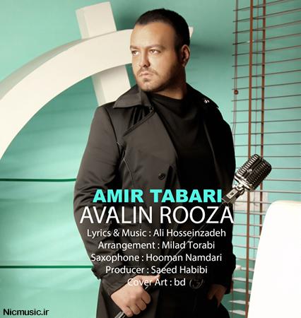 Amir Tabari Avalin rooza