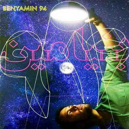 بنیامین 94