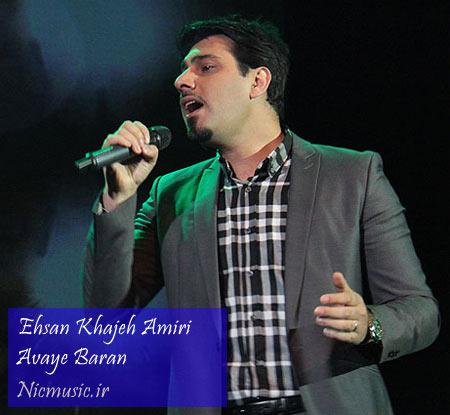 Ehsan Khajeh Amiri - Avaye Baran