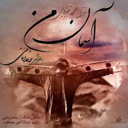 حامد زمانی آخرین قدم