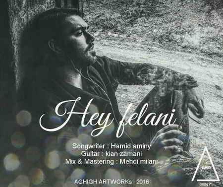 Hamid Amini Hamid Amini - Hey Felani Hey Felani حمید امینی دانلود آهنگ هی فلانی تو هنو مال منی دانلود آهنگ هی فلانی حمید امینی متن آهنگ هی فلانی حمید امینی هی فلانی هی فلانی تو هنو مال منی