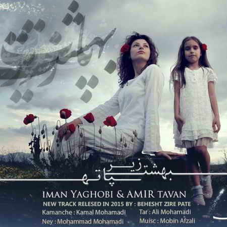 Iman Yaghobi & Amir Tavan - Behesht Zire Pateh