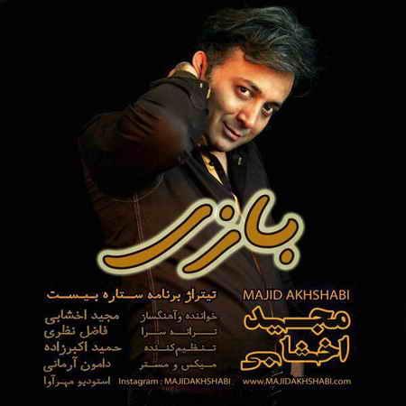 تمام آهنگ های مجید اخشابی / Majid Akhshabi / لینک با کیفیت بالا