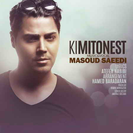 مسعود سعیدی به نام كی ميتونست