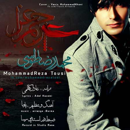 محمد رضا طوسی به نام پرچم عزا