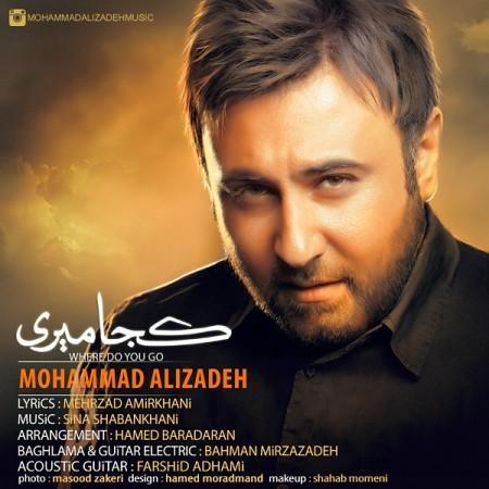دانلود آهنگ جدید محمد علیزاده به نام کجا میری