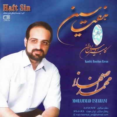 دانلود آلبوم محمد اصفهانی هفت سین