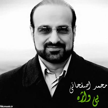 بی واژه با صدای محمد اصفهانی