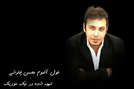 محسن چاوشی فول آلبوم