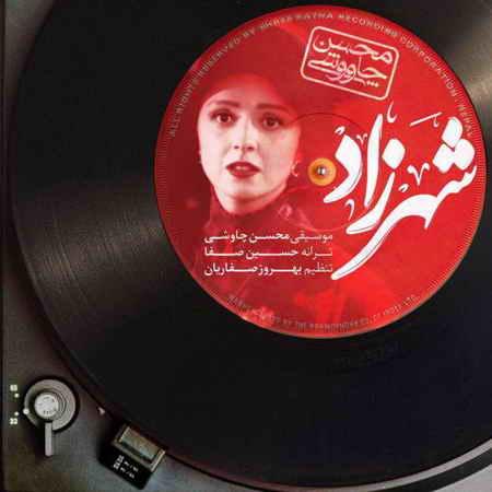 تیتراژ سریال شهرزاد آهنگ جدید محسن چاوشی
