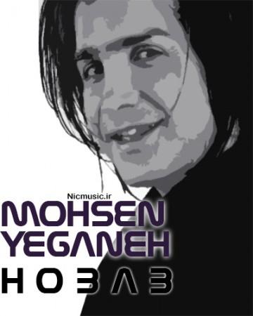 Mohsen Yeganeh Hobab