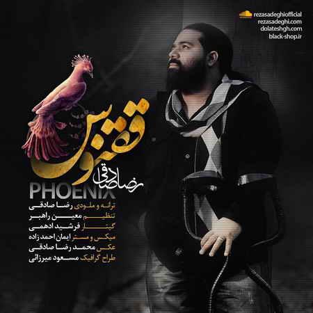 دانلود آهنگ جدید رضا صادقی به نام ققنوس با لینک مستقیم و آهنگ های جدید ایرانی و خارجی در نیک موزیک صادقی ققنوس و تمام آهنگ ها