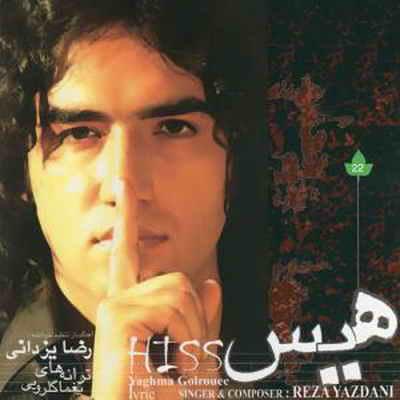 رضا یزدانی هیس آلبوم کاور