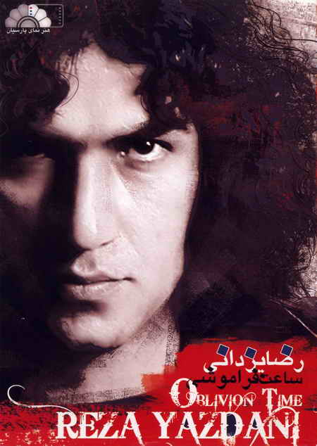 ساعت فراموشی رضا یزدانی آلبوم
