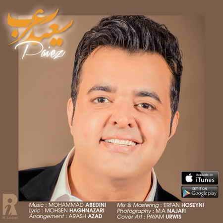 پاییز آهنگ جدید سعید عرب