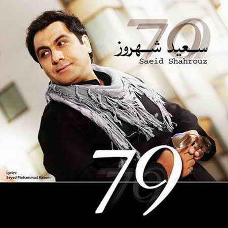 سعید شهروز 79