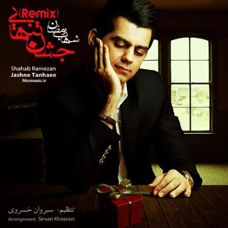 جشن تنهایی (ریمیکس) با صدای شهاب رمضان