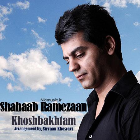 خوشبختم با صدای شهاب رمضان