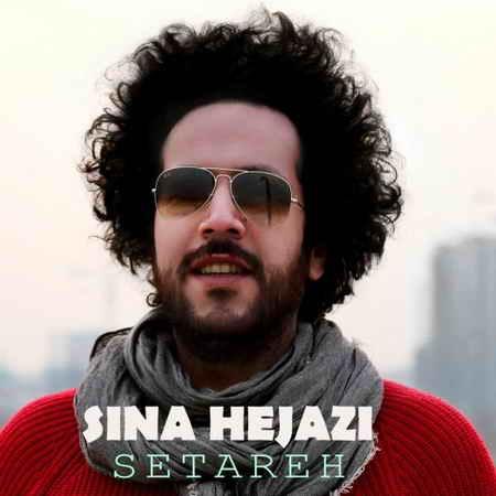 ستاره کار جدید سینا حجازی آهنگ جدید ایرانی