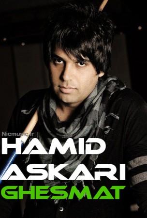 Hamid Askari Ghesmat