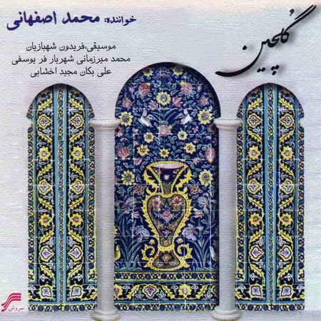گلچین آلبوم اصفهانی