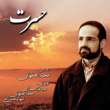 آلبوم حسرت اصفهانی