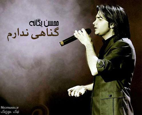 گناهی ندارم با صدای محسن یگانه