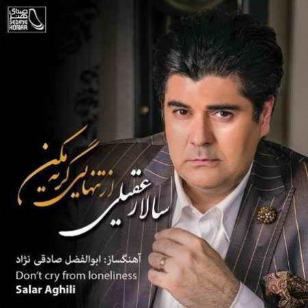 دانلود آهنگ هاي جديد سالار عقيلي