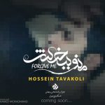 دانلود تیتراژ برنامه جشن رمضان 95 از حسین توکلی به نام منو ببخش