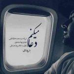 آهنگ بهنام صفوی به نام دعا می کنم / تيتراژ ابتدایی برنامه جشن رمضان