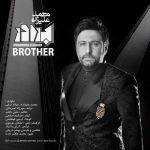 دانلود و متن آهنگ جدید محمد علیزاده به نام برادر / تیتراژ سریال برادر