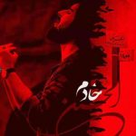 دانلود آهنگ جدید حامد زمانی به نام خادم الحسین