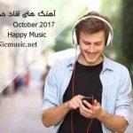 دانلود آهنگ های شاد مهر 96 – شادترین آهنگ های مهر 96