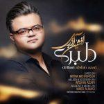 افشین آذری دلبری : دانلود آهنگ جدید افشین آذری به نام دلبری