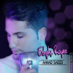 دانلود آهنگ جدید احمد سعیدی به نام عشق رویایی