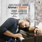 دانلود آهنگ جدید احمد صفایی به نام آرزوی من