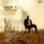 دانلود آهنگ جدید احمد صفایی به نام بعد تو با دو کیفیت