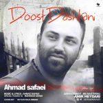 دانلود آهنگ جدید احمد صفایی به نام دوست داشتنی