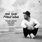 دانلود آهنگ جدید احمد صفایی به نام جای خالی