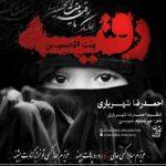 دانلود آهنگ جدید احمدرضا شهریاری (سلو) به نام رقیه