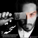 دانلود آهنگ جدید احمدرضا شهریاری (سلو) به نام سخته