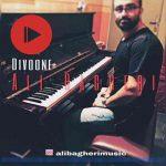 دانلود آهنگ جدید علی باقری به نام دیوونه