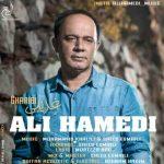 دانلود آهنگ جدید علی حامدی به نام غریبی