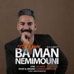 دانلود آهنگ جدید علی یاسری به نام با من نمیمونی